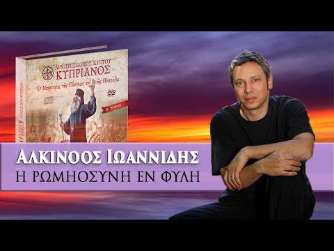 Αλκίνοος Ιωαννίδης - Η Ρωμιοσύνη εν φυλή