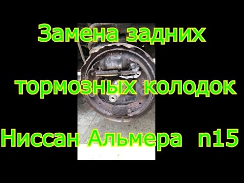 Замена задних тормозных колодок Ниссан Альмера
