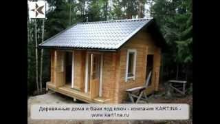 видео Дачные дома из клееного бруса