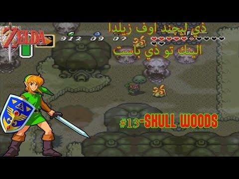Let's Play Zelda: a link to the past #13-Skull Woods هيا نلعب زيلدا ا لينك تو ذي باست