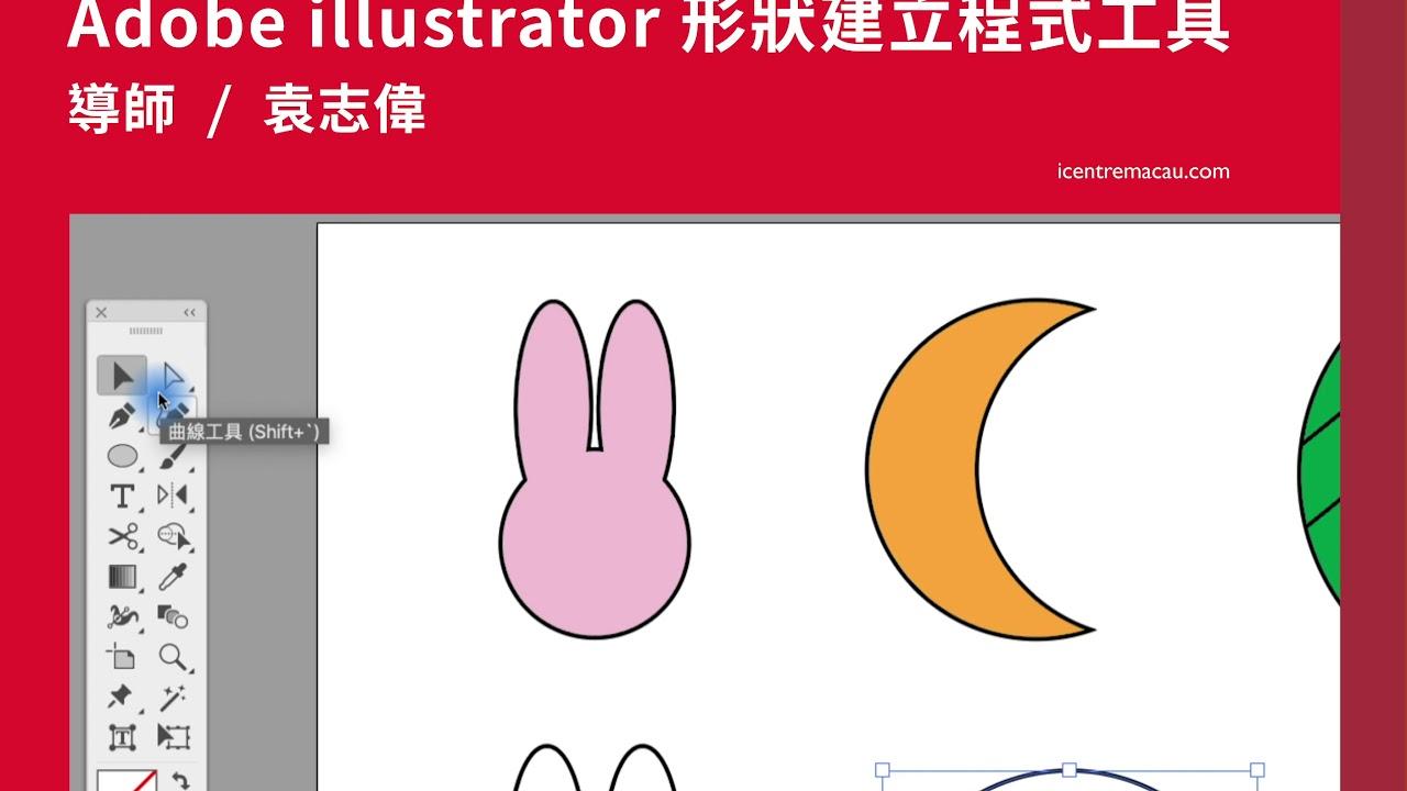Adobe Illustrator Tutorial教學:形狀建立程式工具Shape Builder Tool - YouTube