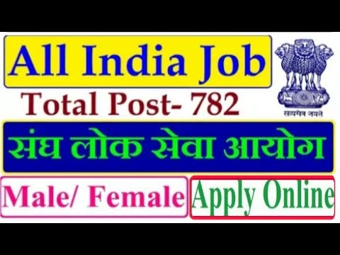UPSC RECRUITMENT 2018 - 19 !! ALL INDIA JOB !! APPLY ONLINE !!