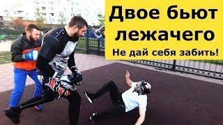 ЗАБИВ 2. Двое бьют лежачего. Как быстро встать при забиви ногами!