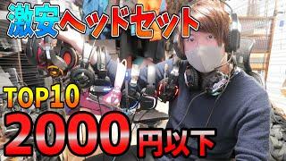 【激安】2000円以下のあやしい中華ゲーミングヘッドセット10個自腹購入レビュー!  【ななか】