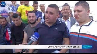 تيزي وزو: مطالب سكان بلدية واقنون