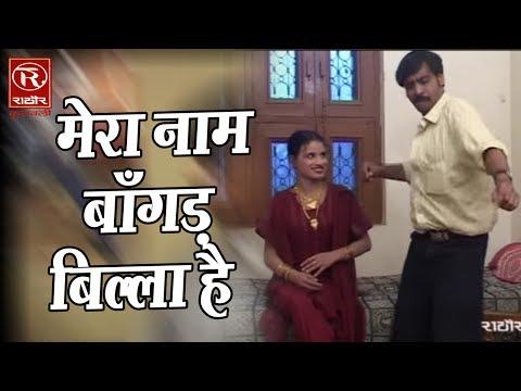 Latest Variety Chutkula  - मेरा नाम बाँगड़ बिल्ला है - Brijesh Shastri - Rathore Cassettes