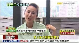 2016-06-18 新聞采訪精華 - 張齡予