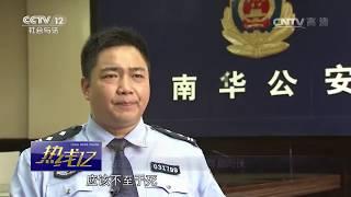 云南南华:女子离奇死亡 真凶出人意料【热线12  20161223】