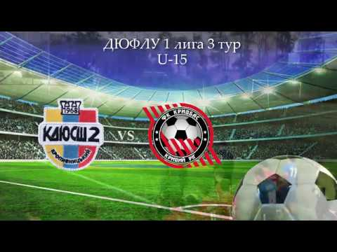 ФК.ДЮСШ-2 2005 - ФК.Кривбасс 2005 1 тайм