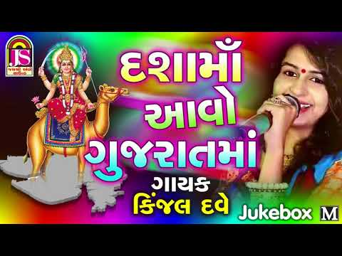 Kinjal Dave || Dashama Avya Gujarat || New...
