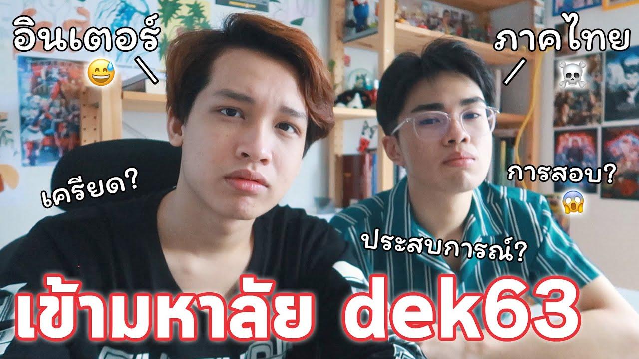 ประสบการณ์เข้ามหาลัย dek63 (ภาคไทย vs อินเตอร์) | JADENIPAT
