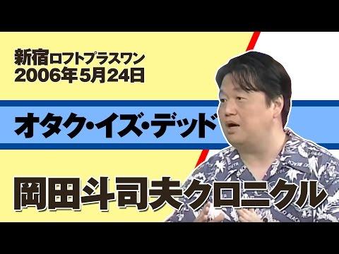 オタク・イズ・デッド  岡田斗司夫クロニクル#1