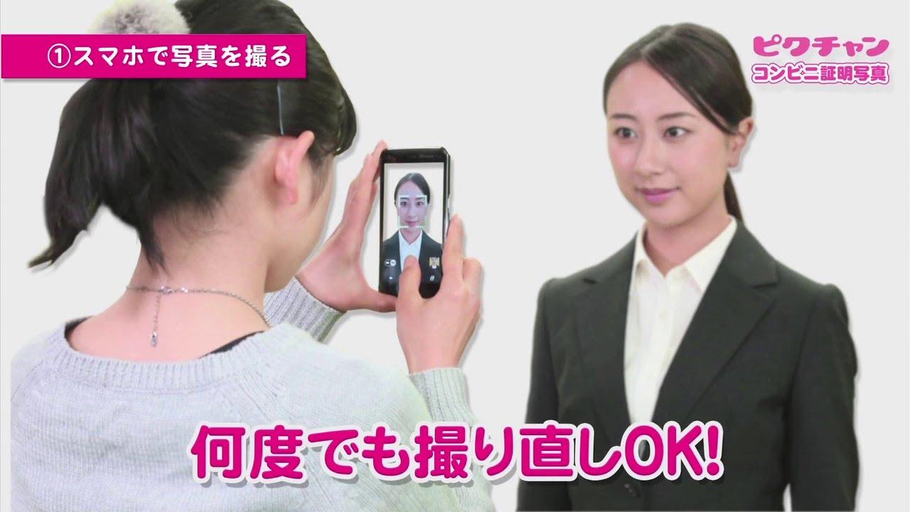 アプリ 証明 写真