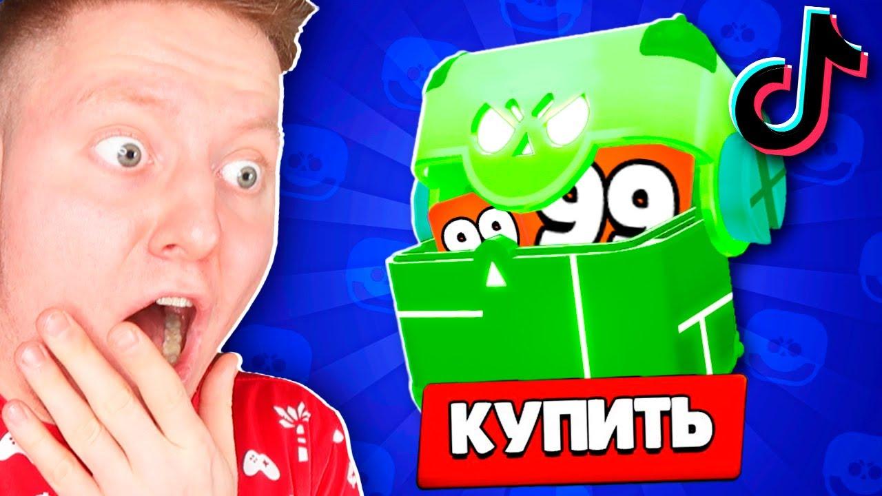 ПРОВЕРКА ЛАЙФХАКОВ ИЗ ТИК-ТОКА В BRAWL STARS
