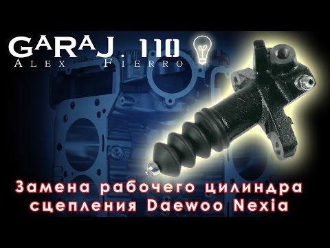 Замена рабочего цилиндра сцепления Daewoo Nexia