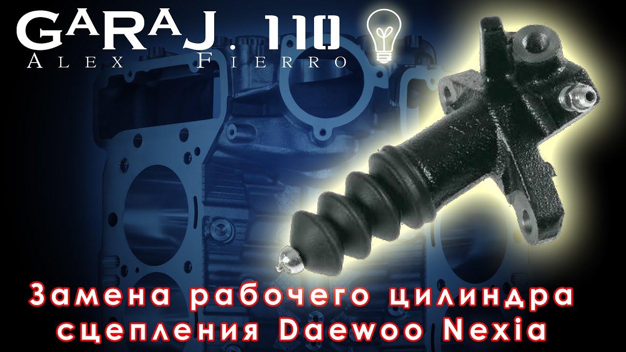 Замена рабочего цилиндра сцепления дэу Установка светодиодной балки шевроле тахо