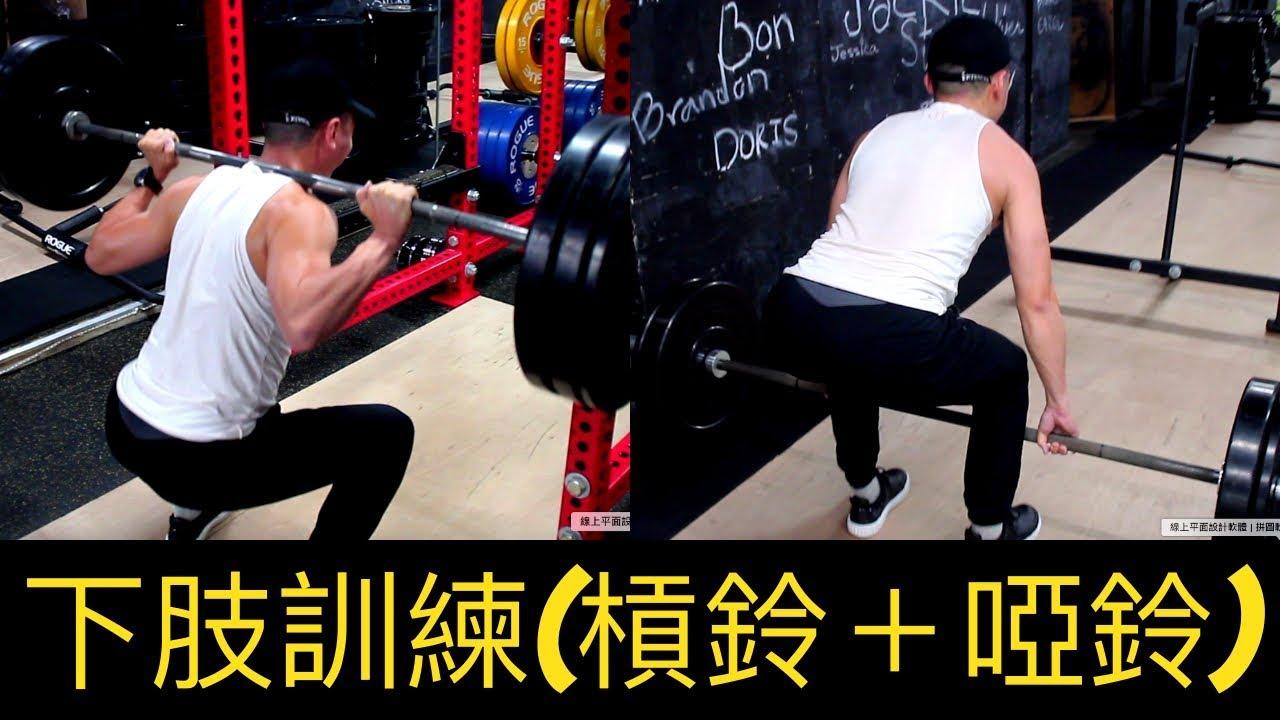 【Fitness in workout】不用機械的練腿方式(槓鈴+啞鈴)|強化核心|全身性訓練 - YouTube