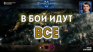 НИ ШАГУ НАЗАД: Неожиданные развязки обоюдной агрессии в любительском StarCraft II