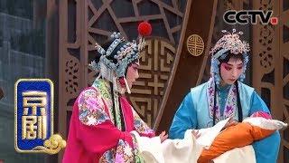 《中国京剧像音像集萃》 20190628 京剧《安国夫人》 2/2| CCTV戏曲