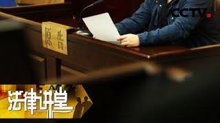 《法律讲堂(生活版)》 20190503 法官解案·前妻逼我讨房子| CCTV社会与法