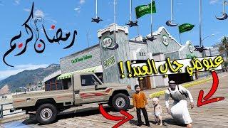 مسلسل ابو سفران 111 يوم مفتوح لسفران وعيوضي جاب العيد GTA 5 رمضان