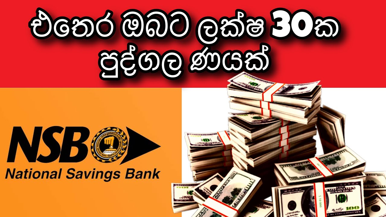 Personal Loan Nsb Bank 3 Million Youtube
