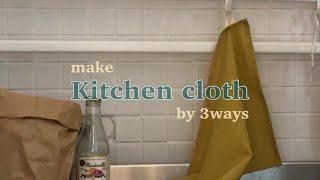 sub)DIY_키친 크로스 만드는 방법 3가지!, ki…