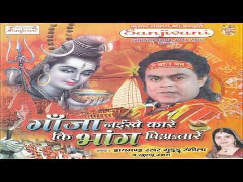 Hd 2017 New Bhojpuri Kanwar Song || Baba Naam Jindagi Se || Guddu Rangila