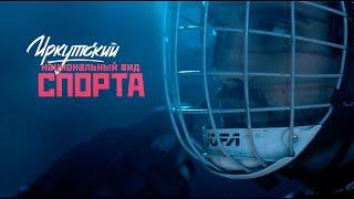 """""""Иркутский национальный вид спорта"""" (документальный фильм)"""