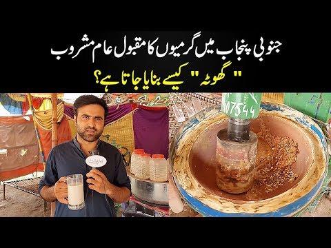 Desi Energy Drink | Ghota Or Sardai - Refreshing Summer Drink of South Punjab