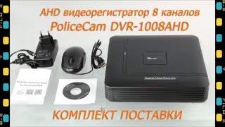 PoliceCam DVR 1008AHD Видеорегистратор 8 каналов | Внешний вид | Комплектация.(Аналоговый HD видеорегистратор для системы видеонаблюдения | комплект поставки, внешний вид, входы-выходы..., 2016-03-03T20:47:04.000Z)
