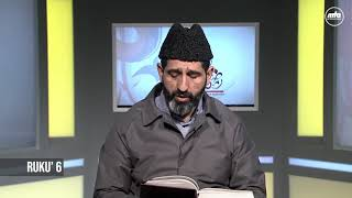 Part 3 Holy Qur'an | #Ramadan2020 | Hafiz Ijaz Tahir | تلاوتِ قرآن مجید
