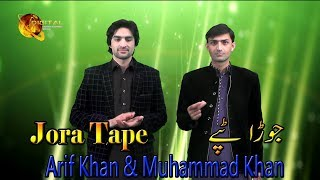 Jora Tape | Arif Khan & Muhammad Khan | Pashto Song | HD Video