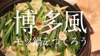 博多風モツ鍋をつくろう! 【簡単レシピと作り方解説動画】 thumbnail