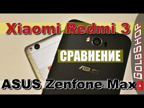 Asus Zenfone Max vs Xiaomi Redmi 3| Детальное сравнение| Камера, звук, экран.