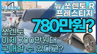 중고차추천 뉴 쏘렌토R 700만원대?! feat.이건 …