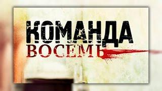 КОМАНДА ВОСЕМЬ © 2011 ТРЕЙЛЕР РУССКИЙ