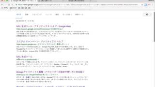 Google URL生成ツールと短縮URLの使い方(パラメータ管理方法)