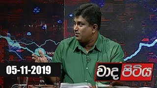Wada Pitiya | 05th November 2019 Thumbnail