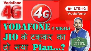 Video Vodafone Outs Two New Plans of Rs. 458 & 509 Unlimited Calling Plans & Data Plan | Jio Effact download MP3, 3GP, MP4, WEBM, AVI, FLV Desember 2017