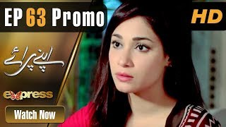 Pakistani Drama | Apnay Paraye - Episode 63 Promo | Express Entertainment Dramas | Hiba Ali