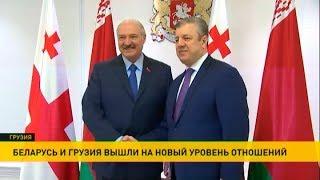 Итоги официального визита Александра Лукашенко  в Грузию