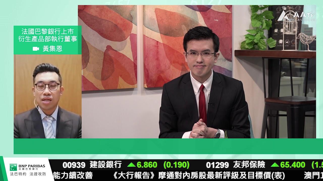 【法巴特約-法證攻防:中美暫停火 騰訊小米可追CALL?】 - YouTube