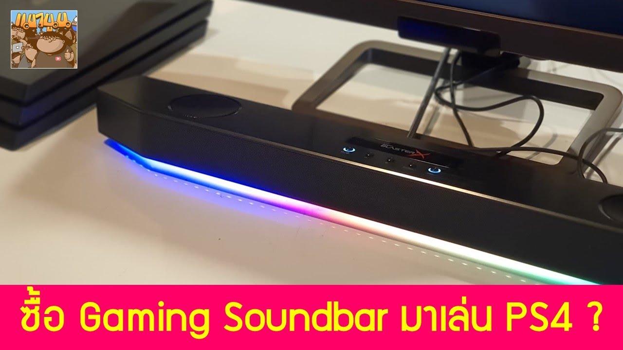ซื้อ Gaming Soundbar มาเล่นกับ PS4 ดีมั้ย ? รีวิว Creative Sound Blaster X Katana