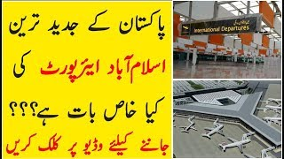 Pakistan's Biggest New Islamabad Airport Contains latest facilities &Technology | Dilchasp Maloomat|