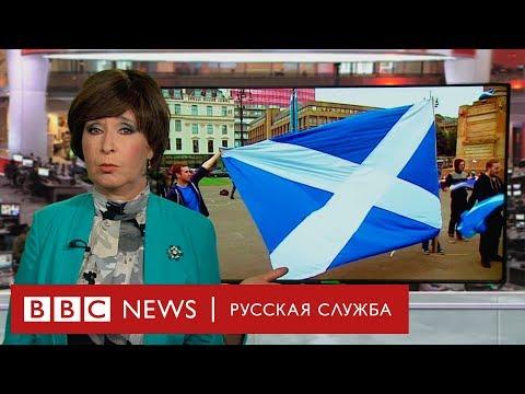 Шотландские страсти, «брекситовский» хаос и полное отсутствие логики