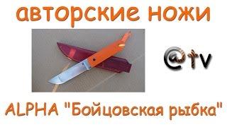 """Авторские ножи. ALPHA """"Бойцовская рыбка"""""""