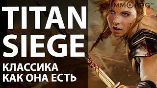 titan Siege. Классика как она есть