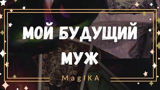 МОЙ БУДУЩИЙ МУЖ / ГАДАНИЕ ОНЛАЙН / ГАДАНИЕ НА КАРТАХ / ТАРО ОНЛАЙН / ТАРО РАСКЛАД