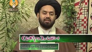 Lecture 4 (Death) Orders Regarding a Dying Person by Maulana Syed Shahryar Raza Abidi